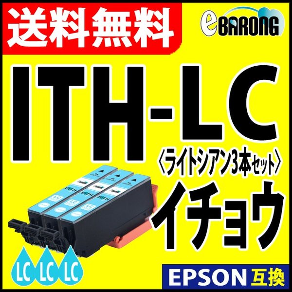 ITH-LC ライトシアン プリンターインク 3本セット エプソン EPSON インク イチョウ 互換インクカートリッジ ITH-LC 薄青|select-shop-barong