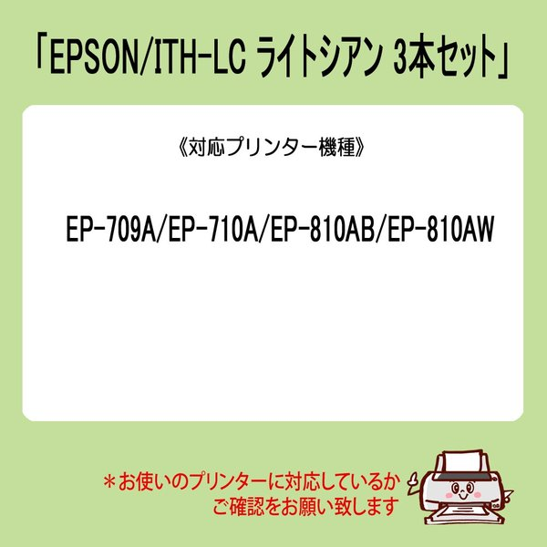 ITH-LC ライトシアン プリンターインク 3本セット エプソン EPSON インク イチョウ 互換インクカートリッジ ITH-LC 薄青|select-shop-barong|04