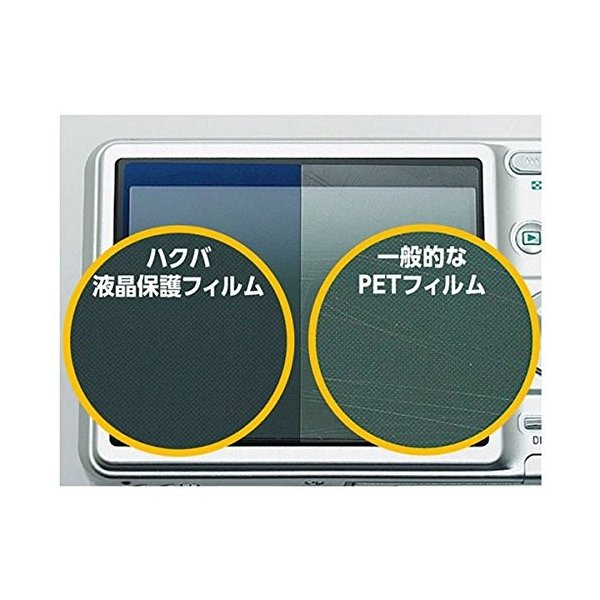 ハクバ 液晶保護フィルム(ニコン D3300/D3200専用) BKDGF-ND3200【ビックカメラグループオリジナル】