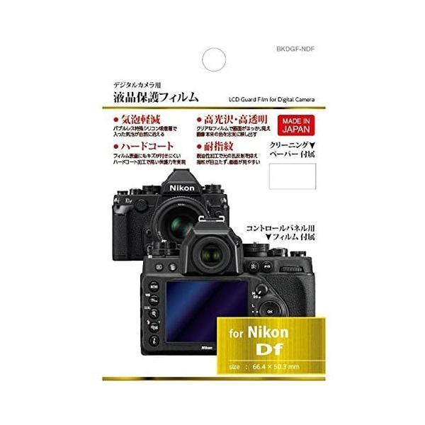 ハクバ 液晶保護フィルム(ニコン Df専用) BKDGF-NDF【ビックカメラグループオリジナル】