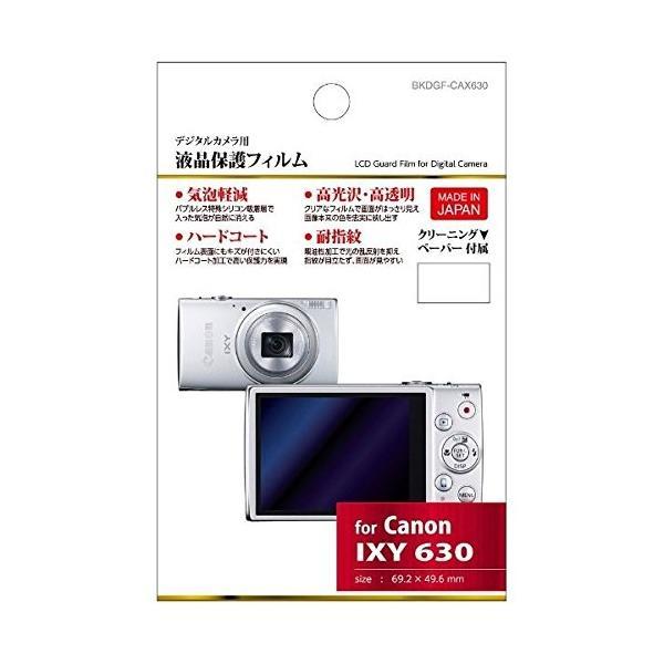 ハクバ 液晶保護フィルム(キヤノン IXY 630専用) BKDGF-CAX630【ビックカメラグループオリジナル】