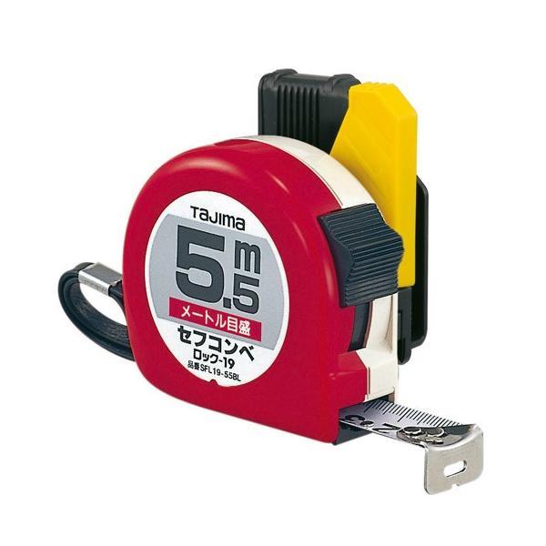 タジマ セフコン 5.5M SFL19-5.5 巻尺 巻き尺 メジャー スケール 距離測定器 測定器 diy 作業工具 大工道具