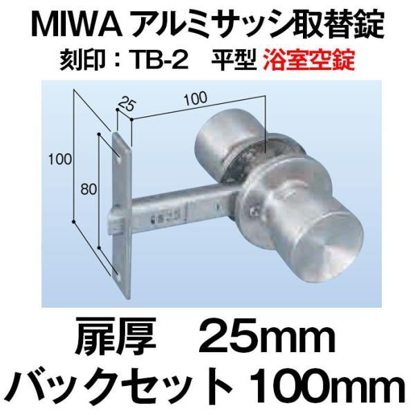 ドアノブ 握玉 MIWA アルミサッシ取替錠  M-91 浴室 空錠 防犯 種類 select-tool