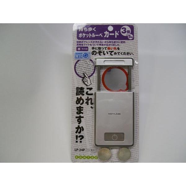 【メール便可】 ポケットルーペ LP-24P LEDライト付 拡大率:大玉:約3倍、小玉:約5倍 ルーペ 虫眼鏡 虫めがね