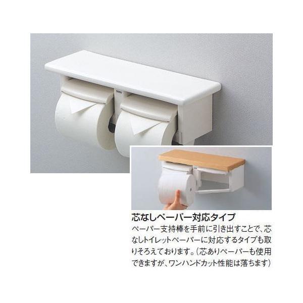 TOTO 棚付二連紙巻器(陶器製)YH74SR 芯なし対応 トイレ 紙巻器 トイレットペーパーホルダー 2連 シンプル インテリア トイレ用品 ワンタッチ ダブル イン