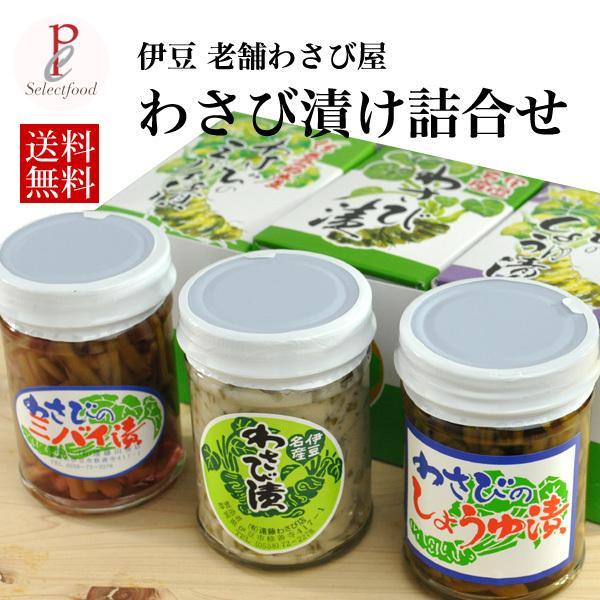 わさび漬け ワサビしょうゆ漬け 山葵三杯酢漬け 伊豆のわさび詰め合わせギフト