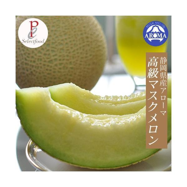 静岡マスクメロン 高級メロン 磐田メロン 化粧箱入り1.4kg  1玉