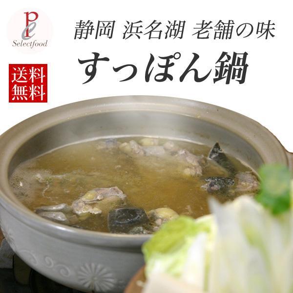 すっぽん鍋セット まる 2〜3人前 浜名湖産 スッポン鍋