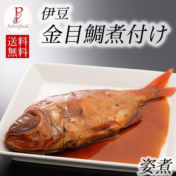 母の日 ギフト 縁起のよい 静岡 伊豆 祝い魚の 金目鯛 の姿煮 キンメダイ煮付け 送料無料