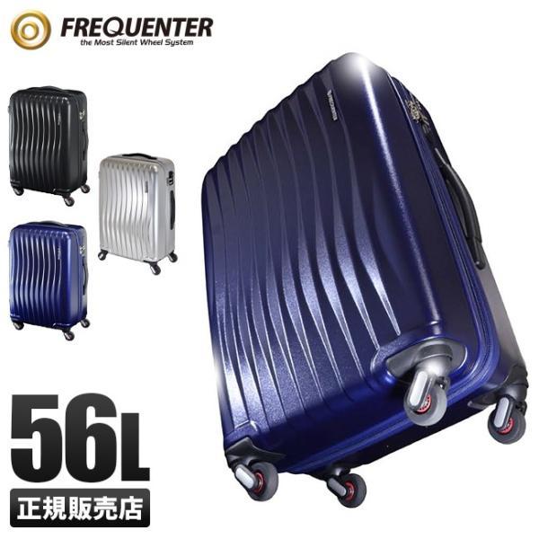 在庫限り フリクエンター スーツケース Mサイズ 56L ウェーブ FREQUENTER WAVE 1-621 軽量 静音 交換キャスター ダイヤルロック あすつく