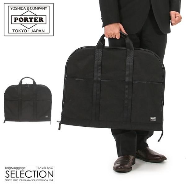 吉田カバン ポーター ハイブリッド ガーメントバッグ メンズ ブランド 1着 PORTER 737-07939 あすつく