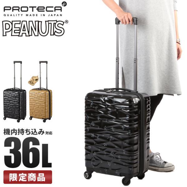 在庫限り プロテカ スヌーピー スーツケース 機内持ち込み Sサイズ 36L ココナ ピーナッツ レディース ブランド ProtecA 01952 あすつく