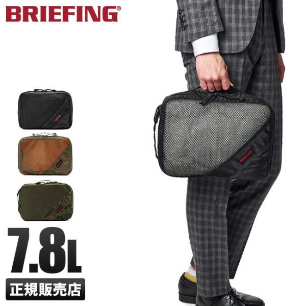 ブリーフィング ポーチ 小物入れ トラベルポーチ バッグ メンズ ブランド 大きめ 7.8L BRIEFING bra201a31◎