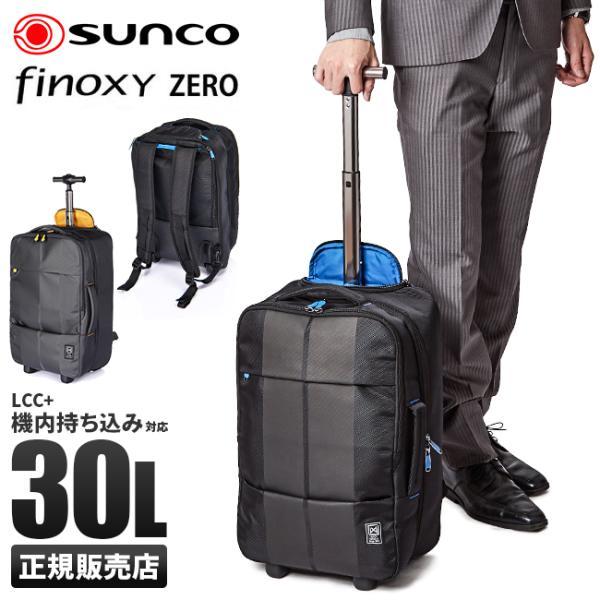 フィノキシーゼロ リュック キャリーバッグ ソフト 超軽量 機内持ち込み LCC 30L Finoxy ZERO fnzr-bp