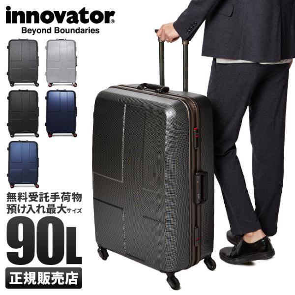 イノベーター スーツケース Lサイズ 90L フレームタイプ 軽量 大型 大容量 innovator inv-68◎