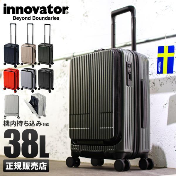 2年保証 イノベータースーツケース機内持ち込みSサイズ38Lフロントオープン軽量INNOVATORINV50