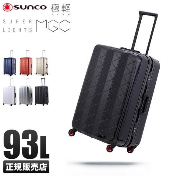超軽量 スーツケース 極軽 サン...