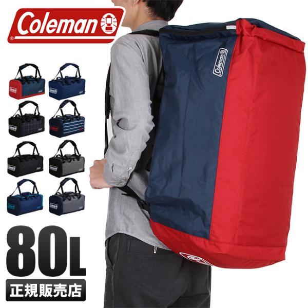 コールマン Coleman ボストンバッグ リュック 大容量 80L TRAVEL 3WAY BOSTON LG 林間学校 修学旅行◎