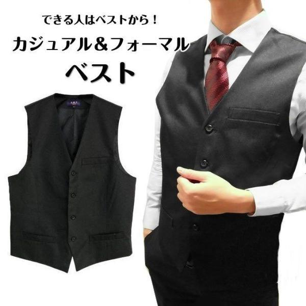 ベストメンズフォーマル黒ビジネス紳士ブラックvest-01