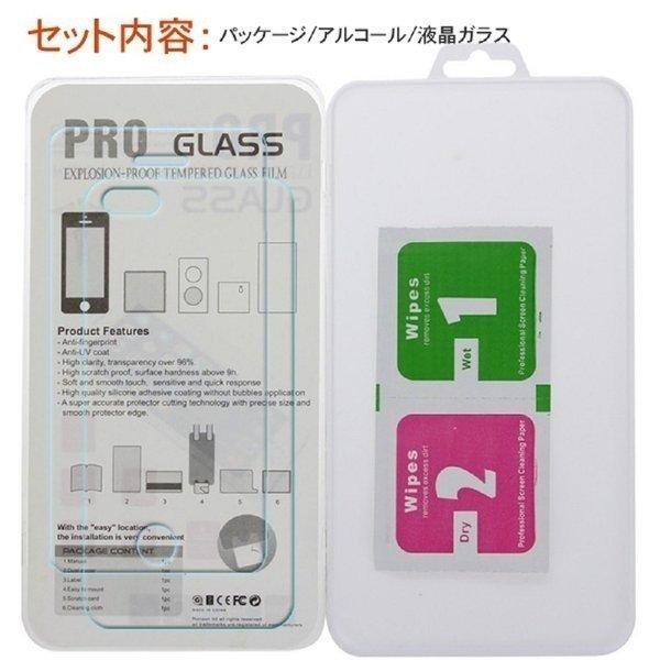 多機種対応 iPhoneX 8 Plus 強化ガラス 保護フィルム 強化ガラスフィルム Galaxy ギャラクシー  Xperia XZ1 compact XZs エクスペリア ポイント消化|selectshopbt|04