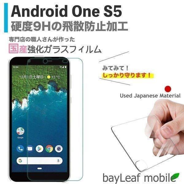 Android One S5 アンドロイドワン ガラスフィルム ガラス 液晶フィルム 保護フィルム 保護シート フィルム  強化ガラス 強化ガラスフィルム|selectshopbt