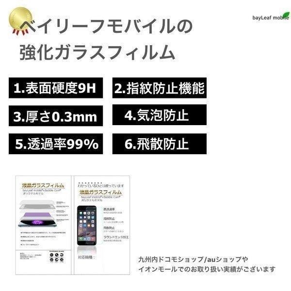 Android One S5 アンドロイドワン ガラスフィルム ガラス 液晶フィルム 保護フィルム 保護シート フィルム  強化ガラス 強化ガラスフィルム|selectshopbt|04