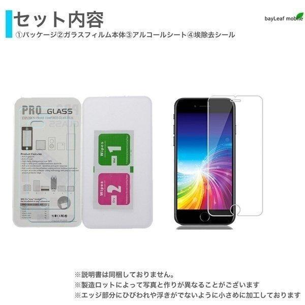 Android One S5 アンドロイドワン ガラスフィルム ガラス 液晶フィルム 保護フィルム 保護シート フィルム  強化ガラス 強化ガラスフィルム|selectshopbt|05