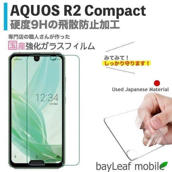 Aquos R2 Compact アクオスR2コンパクト 強化ガラスフィルム 液晶保護 旭硝子製  国産 飛散防止 硬度9H ラウンドエッジ 0.3mm|selectshopbt
