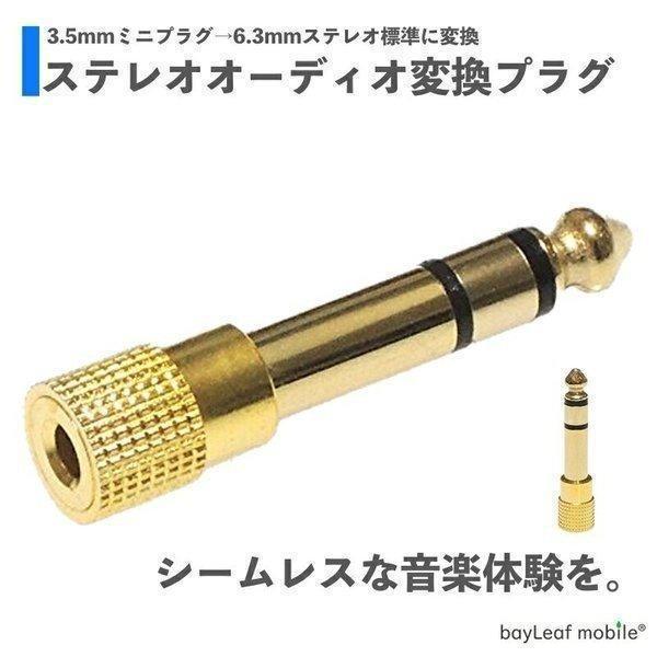 ステレオ標準プラグステレオミニプラグ金メッキ変換プラグステレオミニジャック3.5mm→ヘッドフォン端子TRS6.3mmおうち時間