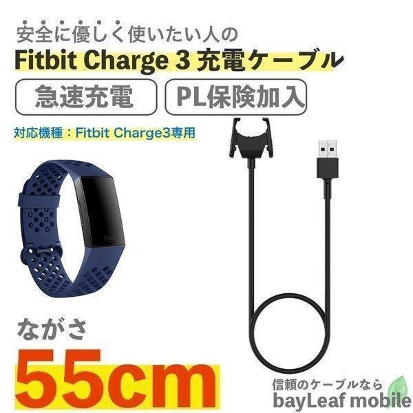 Fitbit Charge 3 3SE 充電ケーブル 急速充電 高耐久 断線防止  USBケーブル 充電器 55cm