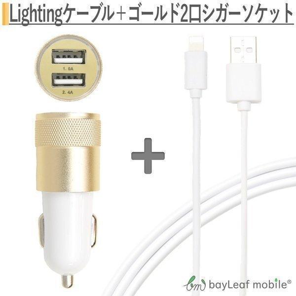 iPhone 車充電器 シガーソケット カーチャージャー 2台 同時 複数 Android スマホ 2m iPhone充電ケーブル コネクタ 充電器 ios USB充電器 ポイント消化