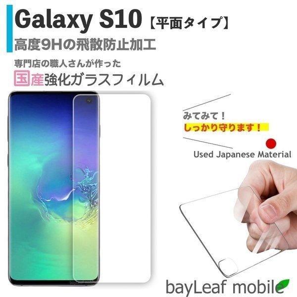 Galaxy S10 S10+ ガラスフィルム ガラス 液晶フィルム 保護フィルム 保護シート フィルム  強化ガラス 強化ガラスフィルム|selectshopbt
