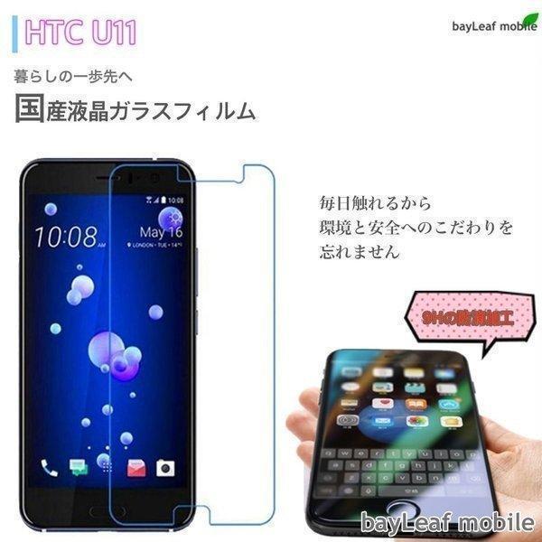 HTC U11 HTV33 強化ガラス保護フィルムHTC U11 HTV33ガラスフィルム HTC U11 HTV33液晶保護フィルム強化ガラス HTC U11 保護シート
