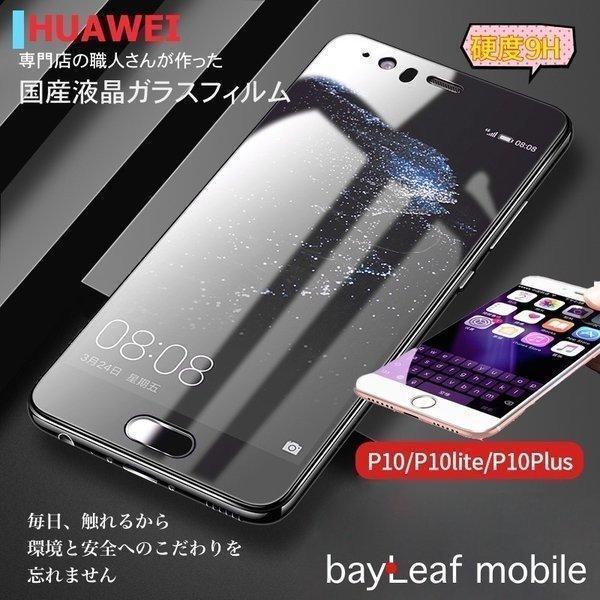 飛散防止 ガラスフィルム huawei P10 lite Plus 液晶保護フィルム 画面保護フィルム スマホ ポイント消化|selectshopbt