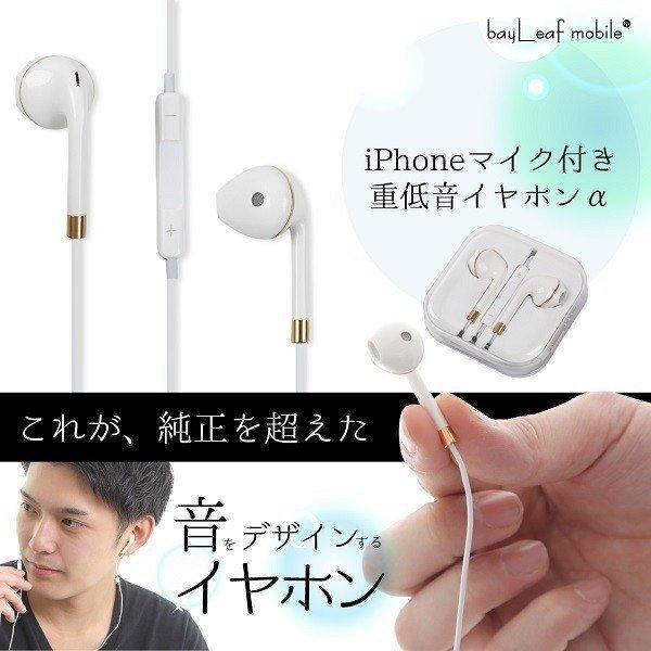 iPhone イヤホン iphone 高音質 最高品質 アイフォン6 iphone6 plus iPad ipod イヤホンマイク 音量ボタン付き iphone5 iphone4s iphone5s イヤホン かわいい|selectshopbt|02