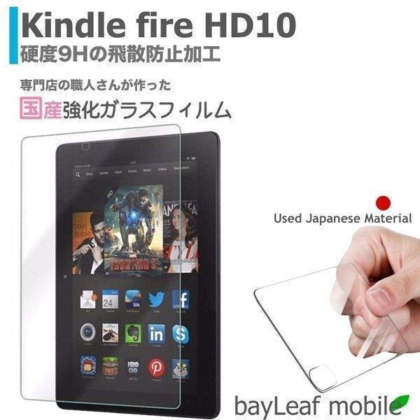 Kindle fire HD10 キンドルファイア 強化ガラスフィルム 液晶保護 旭硝子製  国産 飛散防止 硬度9H ラウンドエッジ 0.3mm