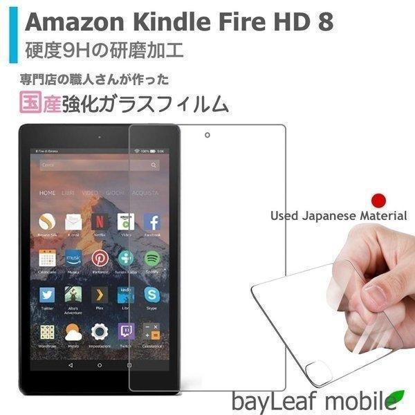 amazon kindle fire hd 8 アマゾンキンドルファイア 電子書籍 強化ガラスフィルム 液晶保護 旭硝子製  国産 飛散防止 硬度9H ラウンドエッジ 0.3mm
