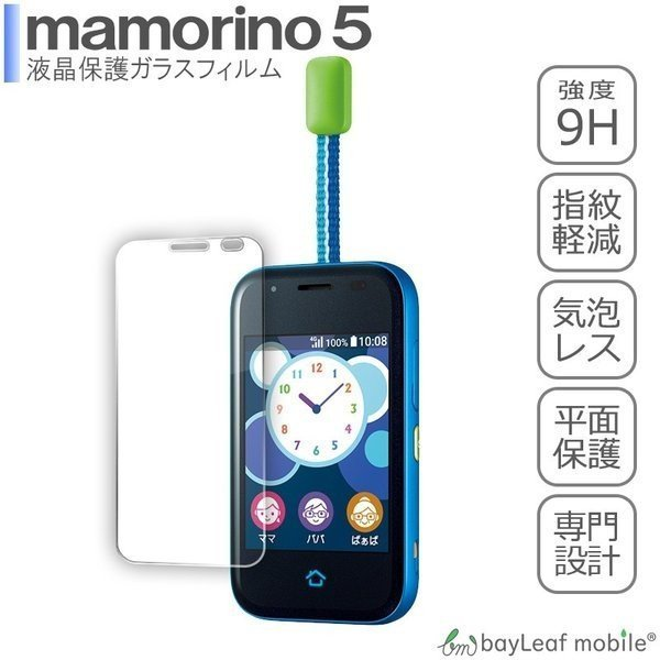 mamorino5 マモリーノ KYF40 強化ガラスフィルム 液晶保護 旭硝子製 国産 飛散防止 硬度9H ラウンドエッジ 0.3mm|selectshopbt