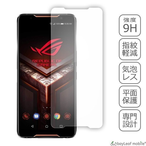 ROG Phone2  ASUS エイスース 液晶保護 強化ガラス フィルム スマホ 旭硝子 飛散防止 硬度9H ラウンドエッジ|selectshopbt