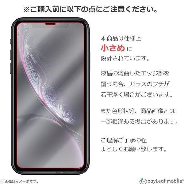 ROG Phone2  ASUS エイスース 液晶保護 強化ガラス フィルム スマホ 旭硝子 飛散防止 硬度9H ラウンドエッジ|selectshopbt|03