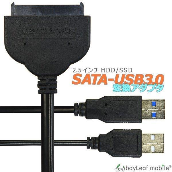 SATA USB 3.0 変換 アダプタ ケーブル 2.5インチ HDD/SSD コネクタ 外付け