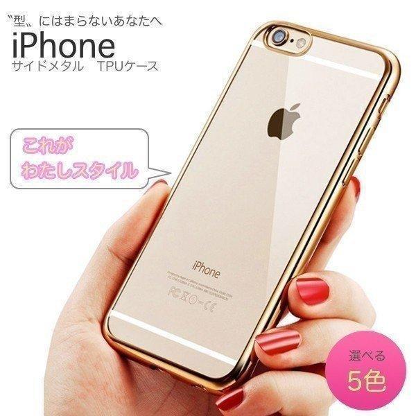 iPhone XS MAX iPhone XR iPhone8 iPhone7 iPhone6S Plus ケース シンプル カバー クリア メッキ カバーケース シリコンケース ソフトケース 薄型 TPU