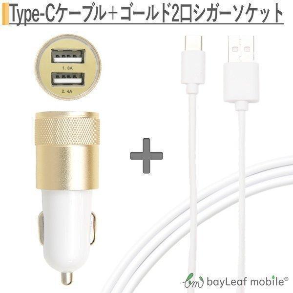 スマホ 車充電器 シガーソケット カーチャージャー 2台 同時 複数 Android スマホ タイプC USB Type-C ケーブル 2m 充電ケーブル USB2.0 Type-c対応