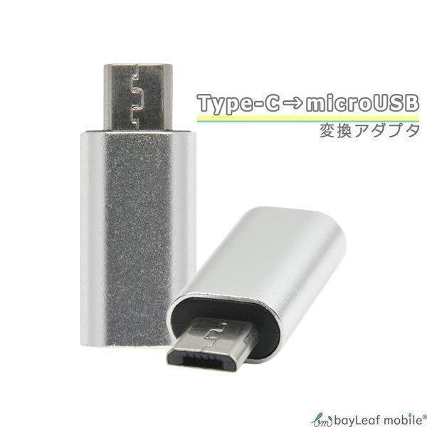 TypeC microUSB 変換 アダプタ 充電 データ転送 ミニサイズ 便利 オス メス タイプC マイクロUSB TypeB タイプB スマホ タブレット|selectshopbt