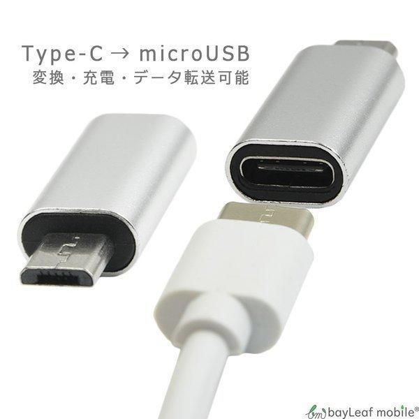 TypeC microUSB 変換 アダプタ 充電 データ転送 ミニサイズ 便利 オス メス タイプC マイクロUSB TypeB タイプB スマホ タブレット|selectshopbt|02