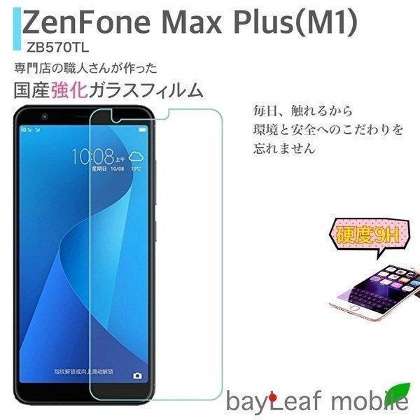 ASUS ZenFone Max Plus  ZB570TL 強化ガラスフィルム 硬度9H 耐衝撃 ゼンフォン 高透過 液晶保護