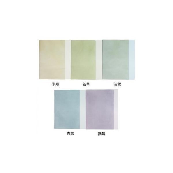漢字用加工紙 豊水 半切 10枚 503CJ おまかせ 1色