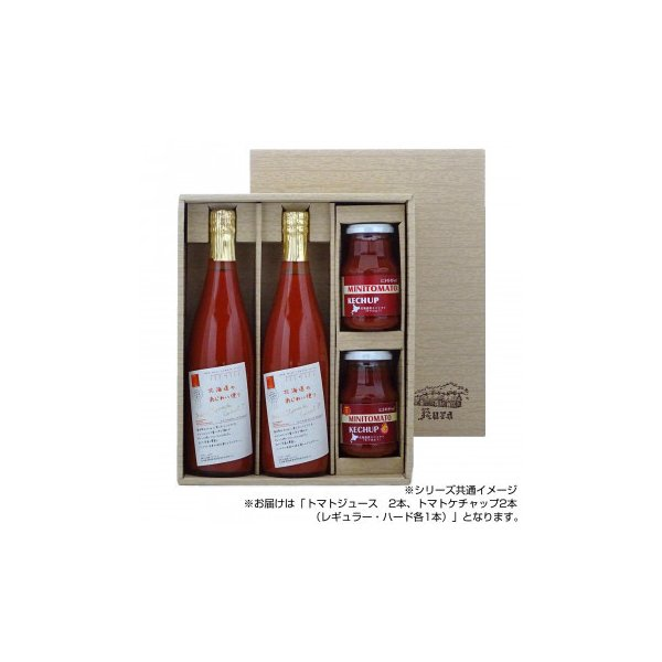 あじわい便りLセット トマトジュース720ml 2本・ トマトケチャップ(レギュラー・ハード)