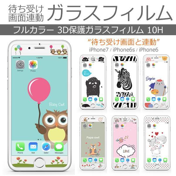 iPhone8 iPhone7 iPhone6s/6 iPhone7Plus iPhone6s Plus/6 Plus フィルム 待ち受け画面一体ポイントカラー3D保護ガラスフィルム 10H|selectshopsig