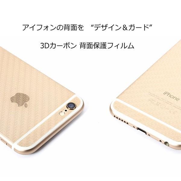 iPhone フィルム 背面保護フィルム 3Dカーボン 11/11Pro/11Pro MaxXS Max/XR/XS/X/8/8Plus/7/7Plus/6s/6sPlus/6/6Plus/SE/5s/5|selectshopsig|02